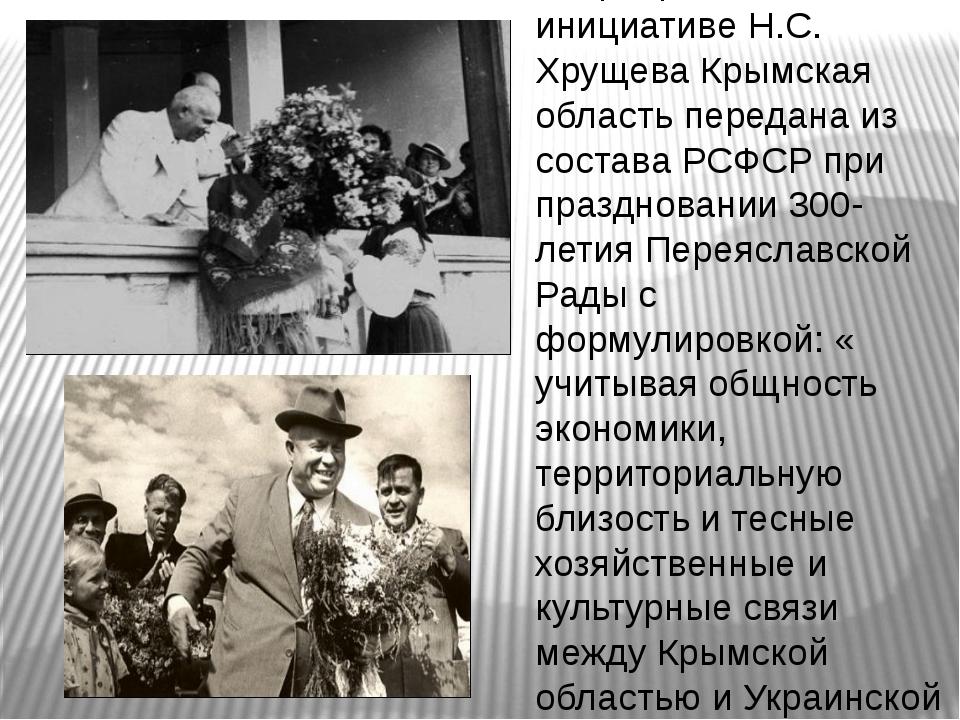 19 февраля 1954г. – по инициативе Н.С. Хрущева Крымская область передана из с...