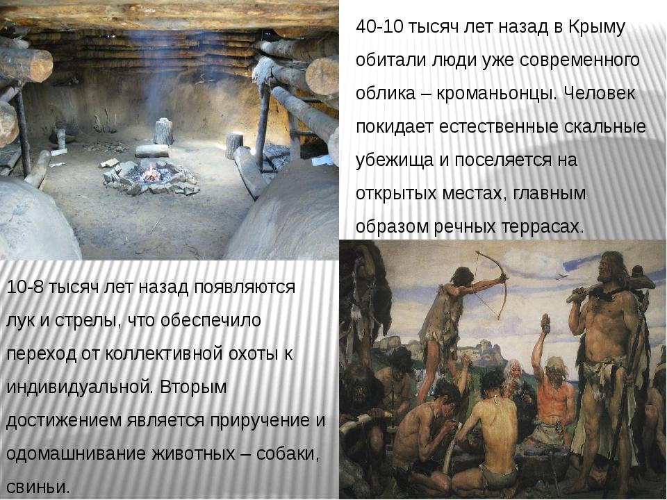 40-10 тысяч лет назад в Крыму обитали люди уже современного облика – кроманьо...