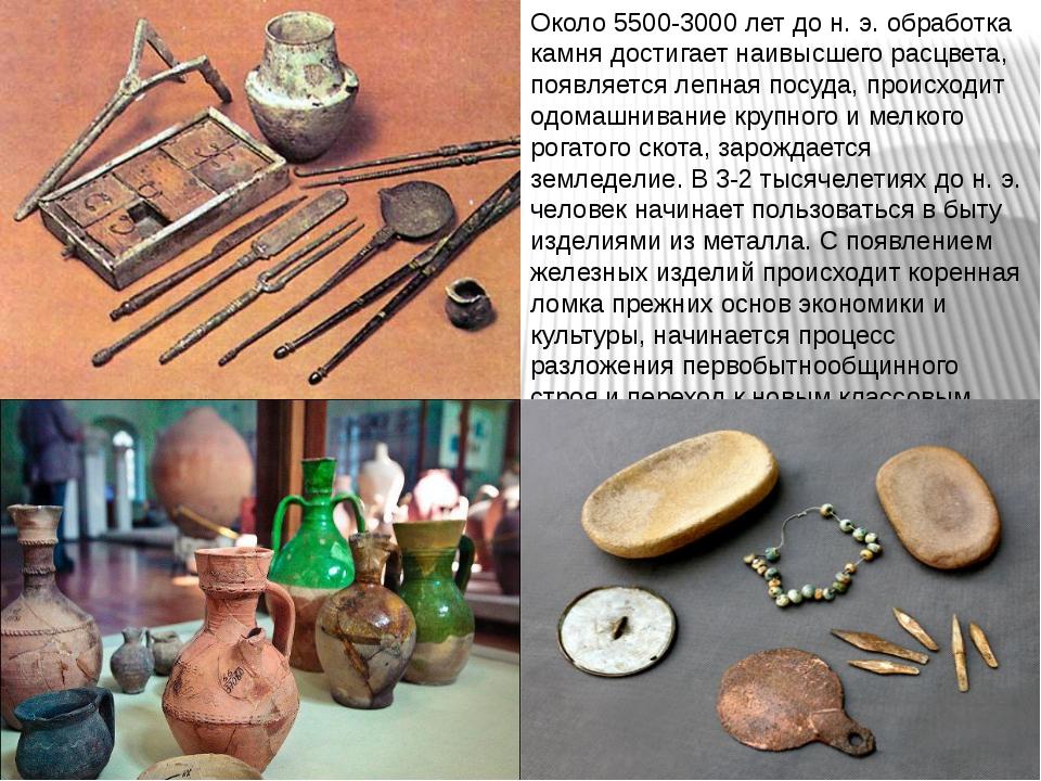 Около 5500-3000 лет до н. э. обработка камня достигает наивысшего расцвета, п...