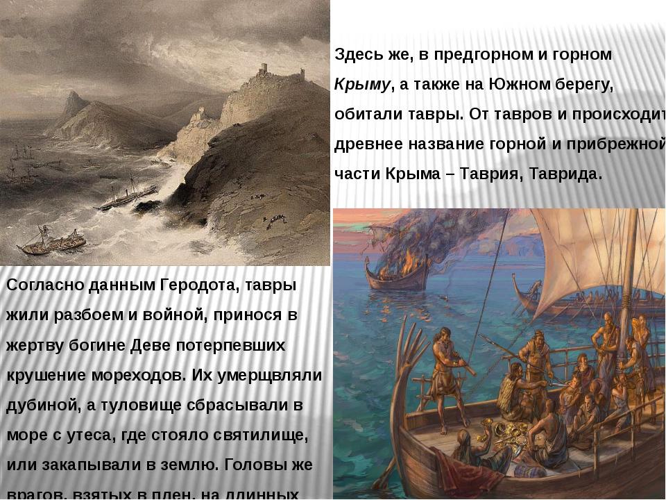 Здесь же, в предгорном и горном Крыму, а также на Южном берегу, обитали тавры...