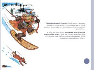 Скандинавские охотники были одеты в меховые шкуры с головы до ног, и скользи