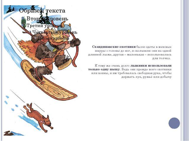 Скандинавские охотники были одеты в меховые шкуры с головы до ног, и скользи...
