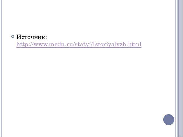 Источник: http://www.medn.ru/statyi/Istoriyalyzh.html