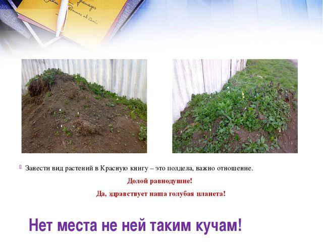 Нет места не ней таким кучам! Занести вид растений в Красную книгу – это полд...