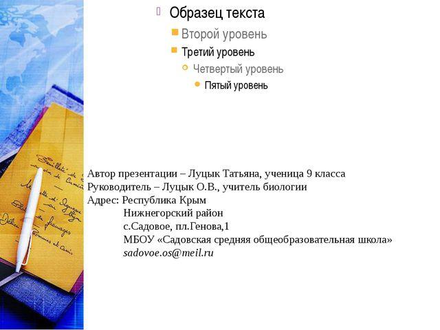 Автор презентации – Луцык Татьяна, ученица 9 класса Руководитель – Луцык О.В....