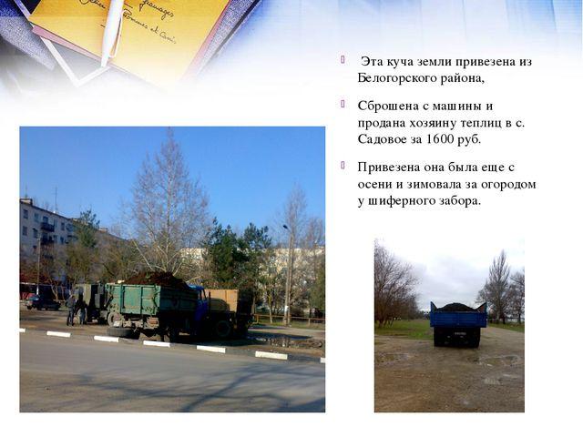 Эта куча земли привезена из Белогорского района, Сброшена с машины и продана...