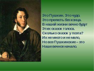Это Пушкин. Это чудо. Это прелесть без конца. В нашей жизни вечно будут Этих