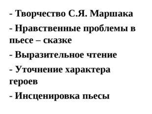 - Творчество С.Я. Маршака - Нравственные проблемы в пьесе – сказке - Выразите