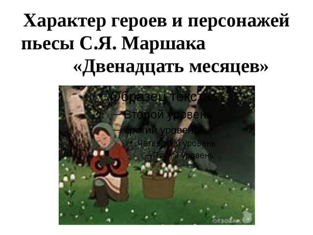 Характер героев и персонажей пьесы С.Я. Маршака «Двенадцать месяцев»