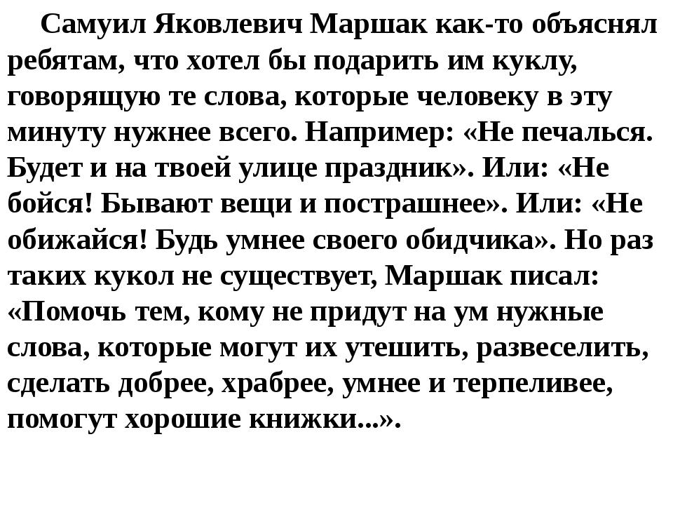 Самуил Яковлевич Маршак как-то объяснял ребятам, что хотел бы подарить им ку...
