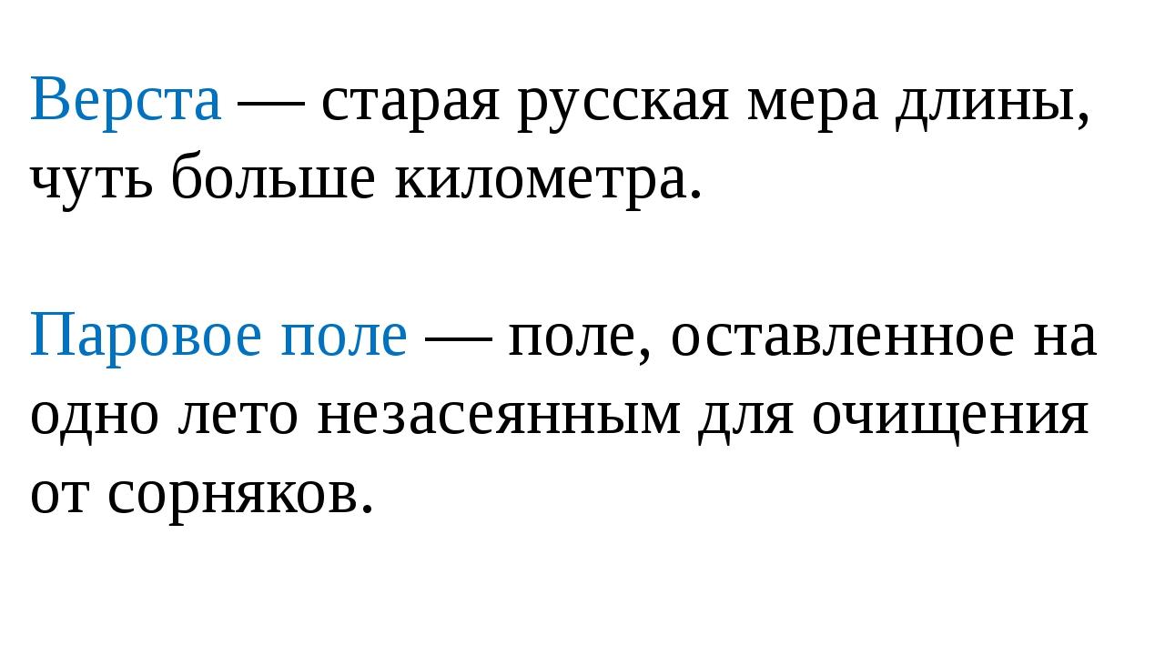 Верста — старая русская мера длины, чуть больше километра. Паровое поле — пол...