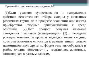 Прочитайте текст и выполните задания 1-3. (1)Если условия существования и нап