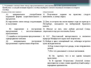 7. Установите соответствие между предложениями и допущенными в них грамматиче