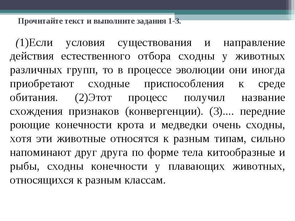 Прочитайте текст и выполните задания 1-3. (1)Если условия существования и нап...