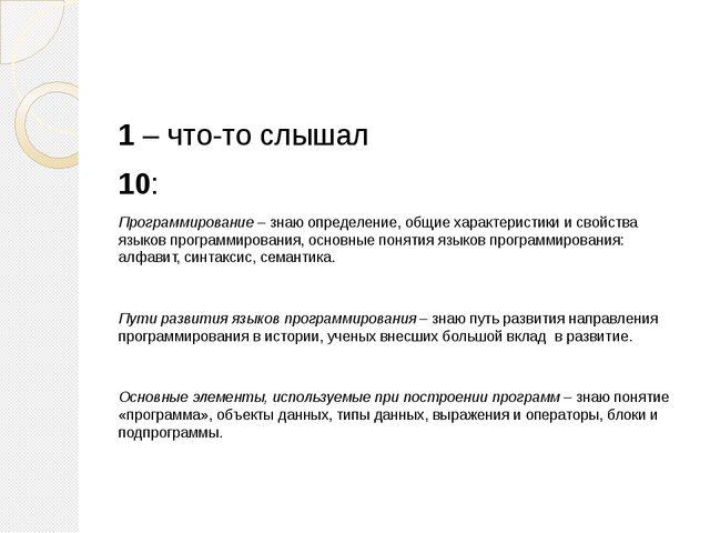 1 – что-то слышал 10: Программирование – знаю определение, общие характеристи...