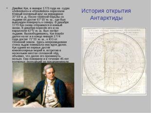 История открытия Антарктиды Джеймс Кук, в январе1773 годана судах «Adventur