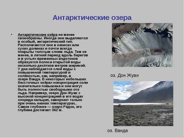 Антарктические озера Антарктические озёра не менее своеобразны. Иногда они вы...