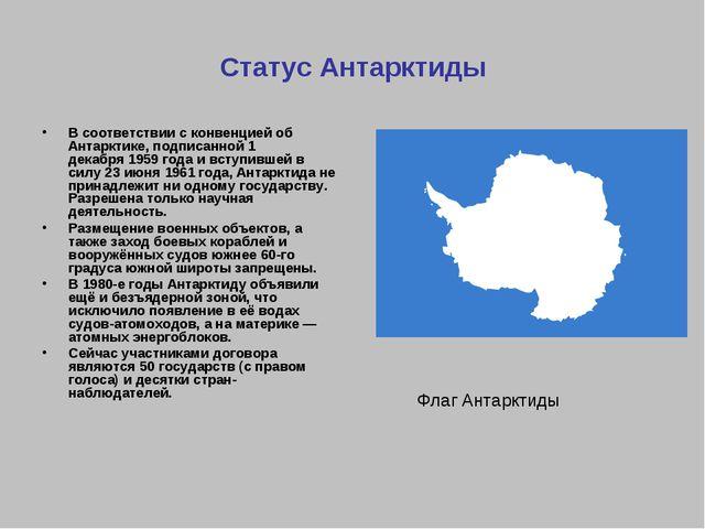 Статус Антарктиды В соответствии сконвенцией об Антарктике, подписанной1 де...