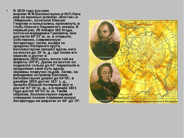 В1819 годурусские морякиФ.Ф.БелинсгаузениМ.П.Лазаревна военныхшлюпах«...