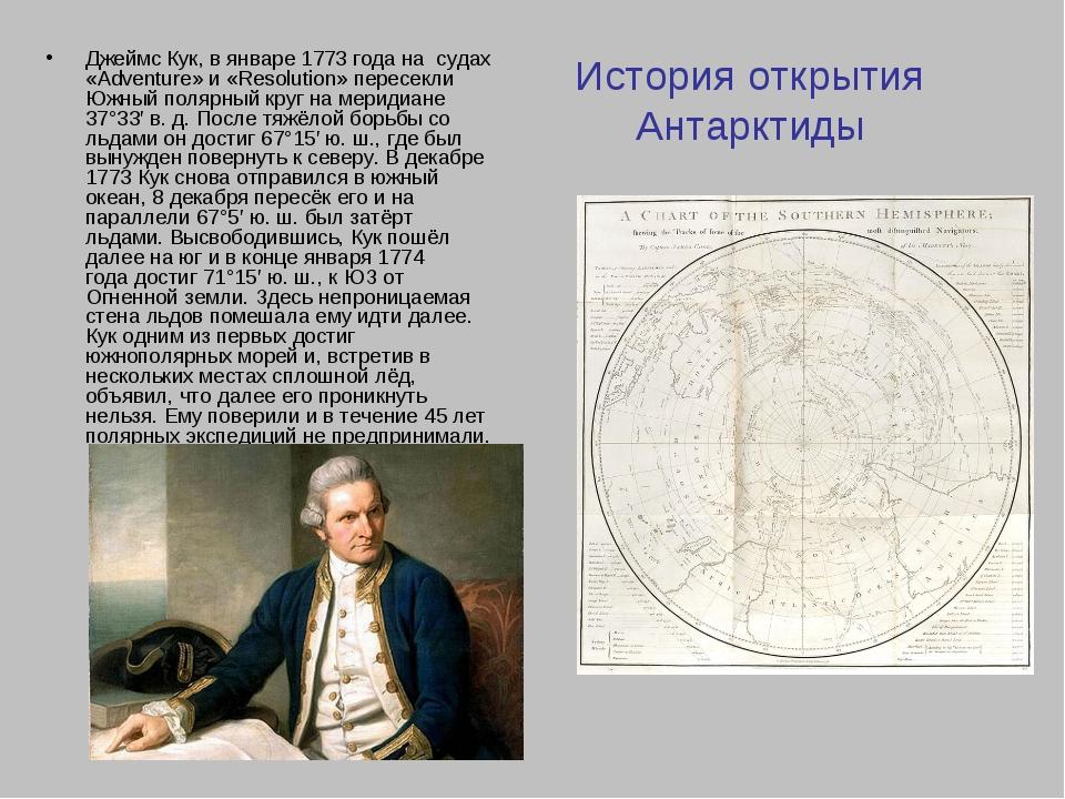 История открытия Антарктиды Джеймс Кук, в январе1773 годана судах «Adventur...