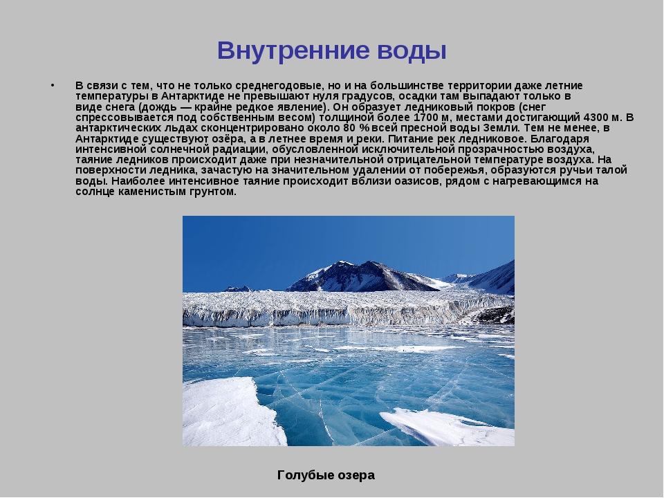 Внутренние воды В связи с тем, что не только среднегодовые, но и на большинст...