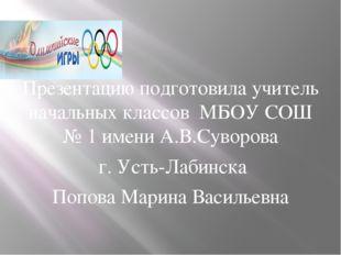 Презентацию подготовила учитель начальных классов МБОУ СОШ № 1 имени А.В.Сув