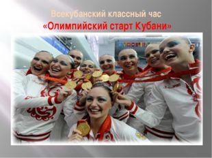 Всекубанский классный час «Олимпийский старт Кубани»