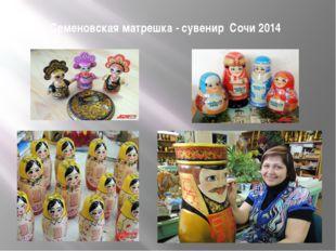Семеновская матрешка - сувенир Сочи 2014 Фото Эльфии Гариповой Фото Эльфии Га