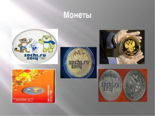 Монеты   В магазинах уже продается огромное колоичество мягких игрушек с ол