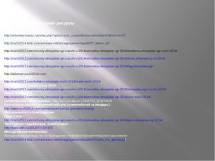 Используемые интернет ресурсы Олимпийские ценности: http://volunteer.tversu.