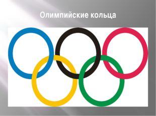 Олимпийские кольца Пять колец – символ пяти континентов:Америки,Европы,Ази