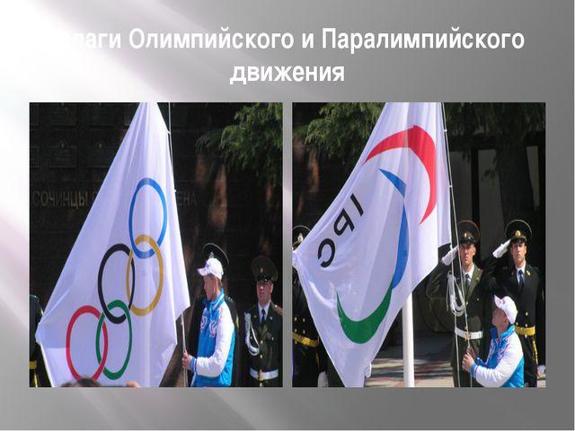 Флаги Олимпийского и Паралимпийского движения Олимпийский флаг представляет с...