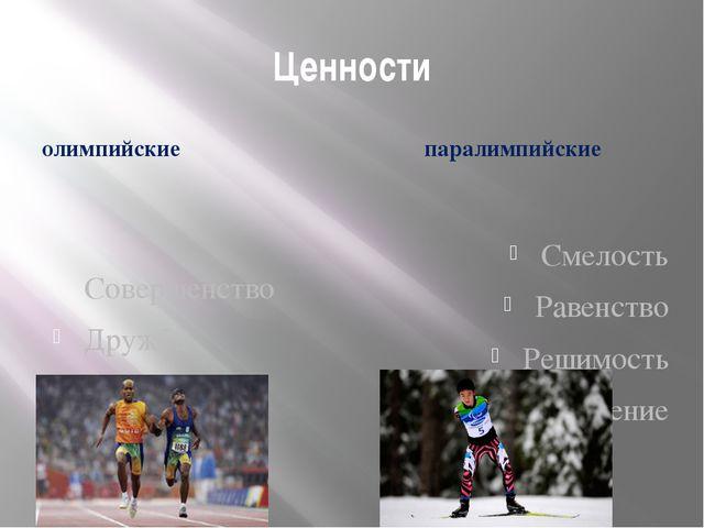 Ценности олимпийские паралимпийские Совершенство Дружба Уважение Смелость Рав...