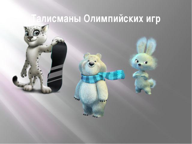 Талисманы Олимпийских игр Леопард, Белый мишка, Зайка.
