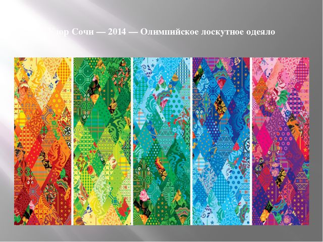 Узор Сочи — 2014 — Олимпийское лоскутное одеяло В этом узоре объединились се...