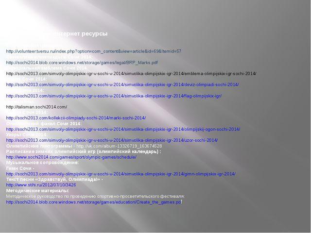 Используемые интернет ресурсы Олимпийские ценности: http://volunteer.tversu....