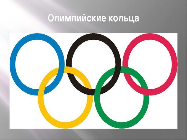 Олимпийские кольца Пять колец – символ пяти континентов:Америки,Европы,Ази...