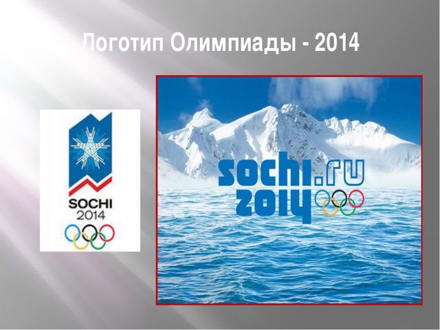 Логотип Олимпиады - 2014