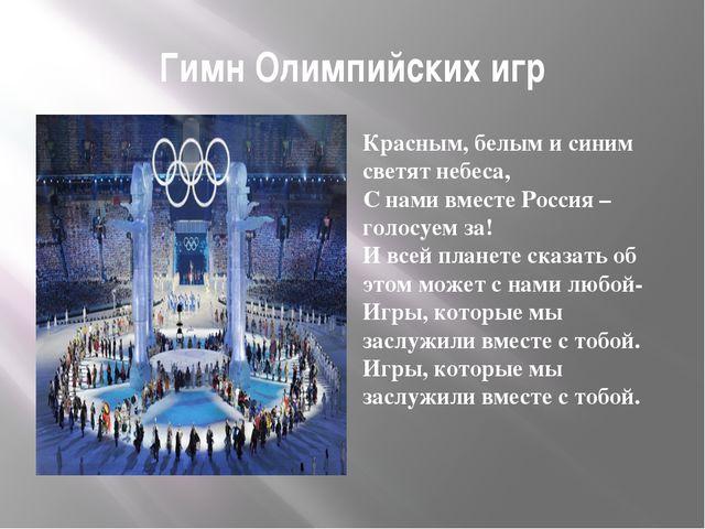 Гимн Олимпийских игр Красным, белым и синим светят небеса, С нами вместе Росс...