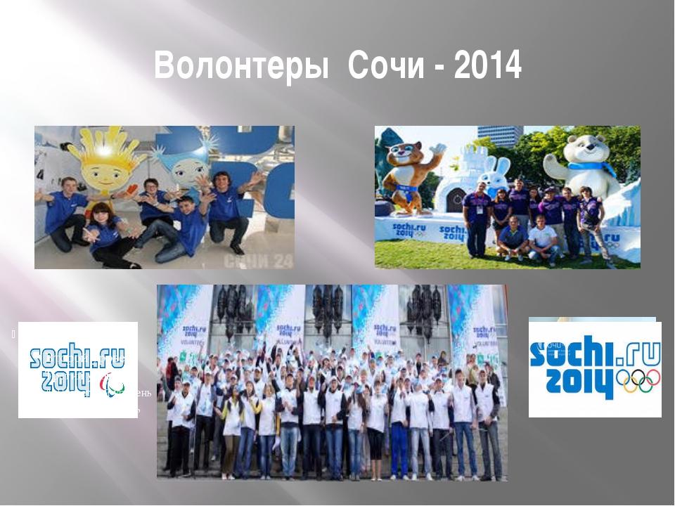 Волонтеры Сочи - 2014