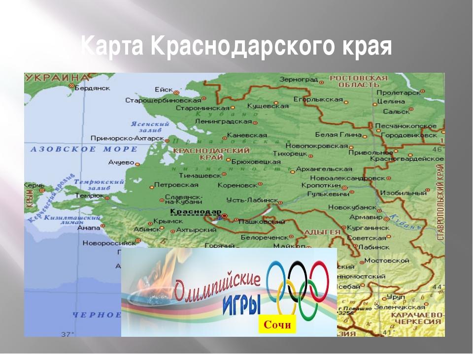 Карта Краснодарского края Сочи