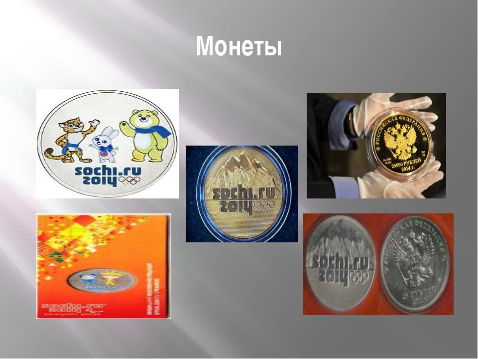 Монеты   В магазинах уже продается огромное колоичество мягких игрушек с ол...