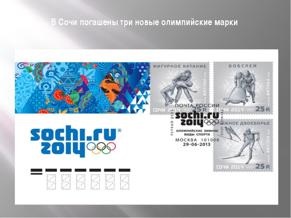 В Сочи погашены три новые олимпийские марки Выпущены три марки, посвященные...