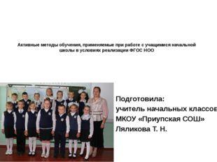 Активные методы обучения, применяемые при работе с учащимися начальной школы