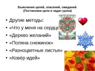 Другие методы: «Что у меня на сердце» «Дерево желаний» «Поляна снежинок» «Раз