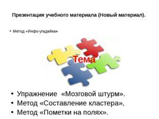 Презентация учебного материала (Новый материал). Метод «Инфо-угадайка» Упражн