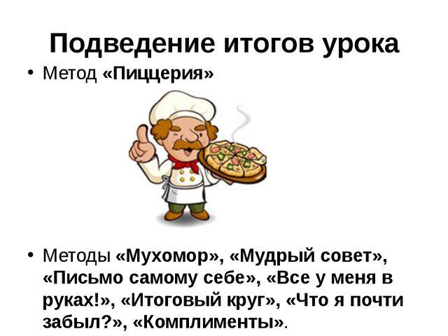 Подведение итогов урока Метод «Пиццерия» Методы «Мухомор», «Мудрый совет», «П...