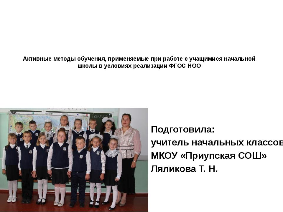 Активные методы обучения, применяемые при работе с учащимися начальной школы...