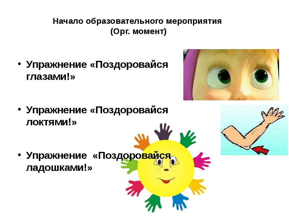 Начало образовательного мероприятия (Орг. момент) Упражнение «Поздоровайся гл...