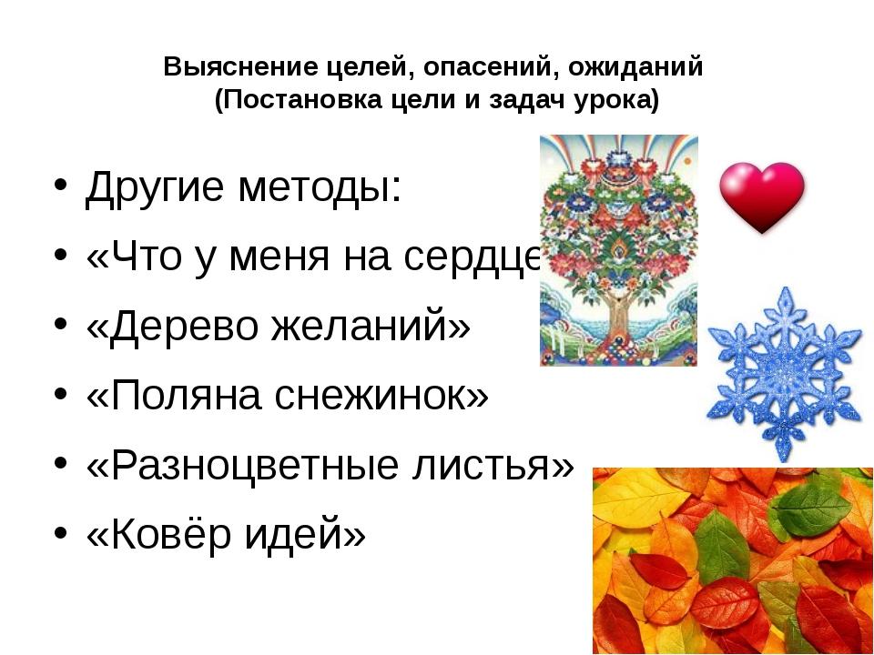 Другие методы: «Что у меня на сердце» «Дерево желаний» «Поляна снежинок» «Раз...